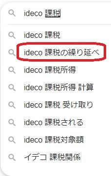 Googleで「iDeCo・課税」と調べると出てくる候補