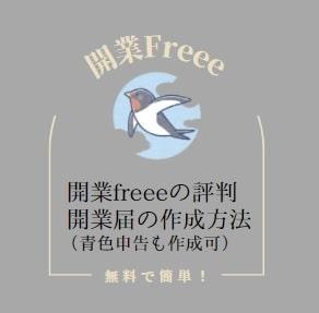 【無料で簡単に青色申告も作成可】開業freeeの評判・開業届の作成方法
