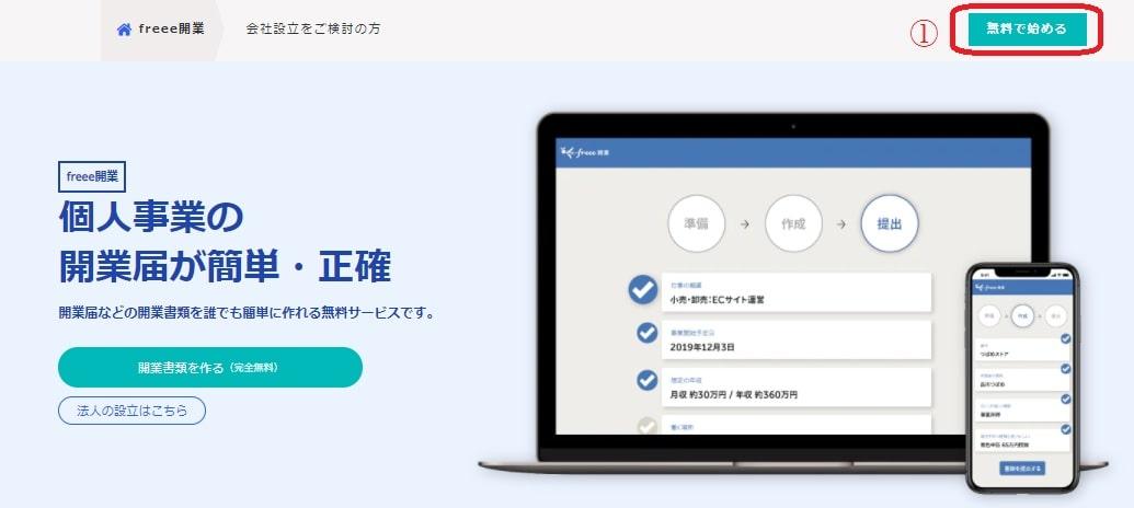 開業freee公式HP画面