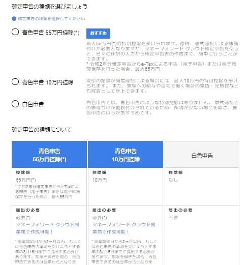確定申告の種類を選択する画面