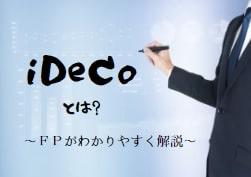 【初心者必見】iDeCo(イデコ)とは? FPがわかりやすく解説