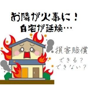 【お隣が火事に!】自宅が延焼・・・損害賠償できる? 泣き寝入りしない方法