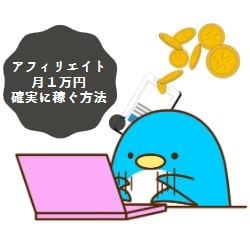 はてなブログは収益化できない? アフィリエイトで月1万円確実に稼ぐ方法