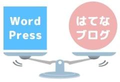 「WordPress」と「はてなブログ」稼ぐにはどちらが有利?