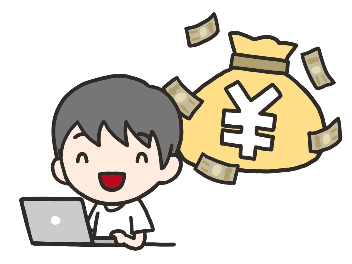 まずは月1万円稼ぐ方法