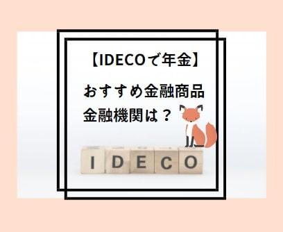 【iDeCoで年金】迷ったらこれ!|おすすめ金融商品と金融機関は?