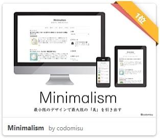 はてなブログおすすめテーマ【Minimalism】