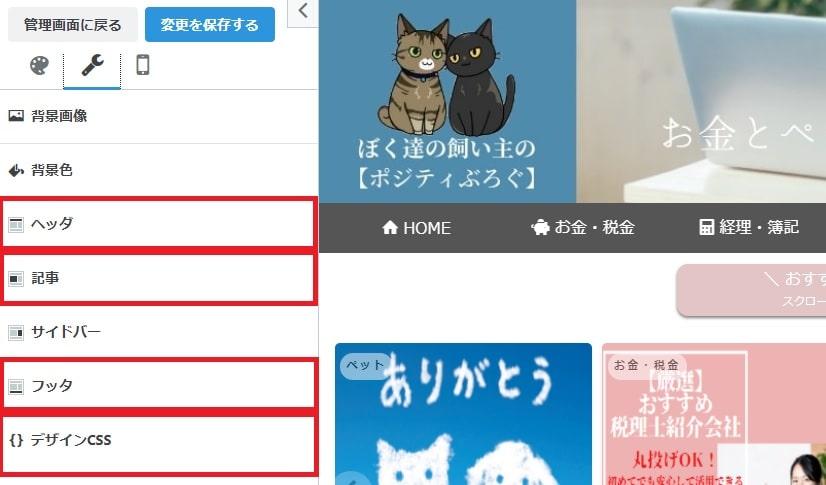 CSSをコピペする箇所の選択