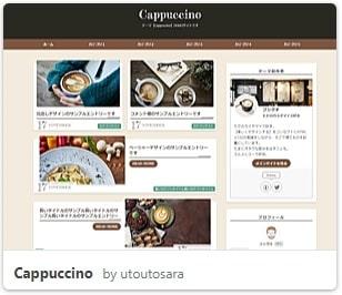 はてなブログおすすめテーマ【Cappuccino】