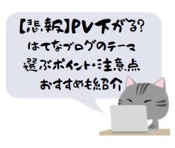 【悲報】PV下がる? はてなブログのテーマを選ぶポイント・注意点・おすすめも紹介