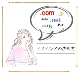 【ドメイン名の決め方】独自ドメイン取得のメリットは?日本語ドメインもあり?