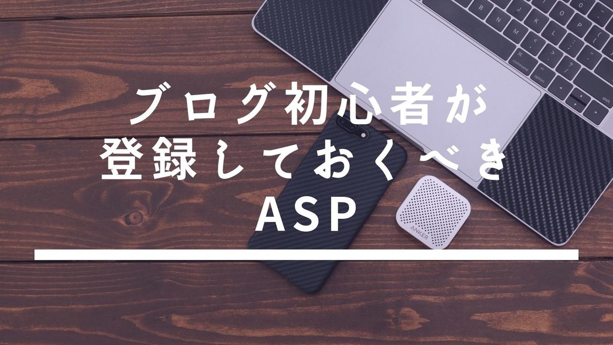【おすすめASP】ブログ初心者は登録しておくべき!これからアフィリエイトをするなら登録しよう