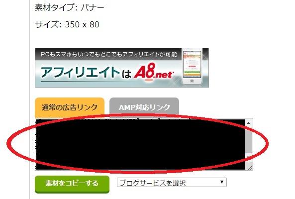 広告コード