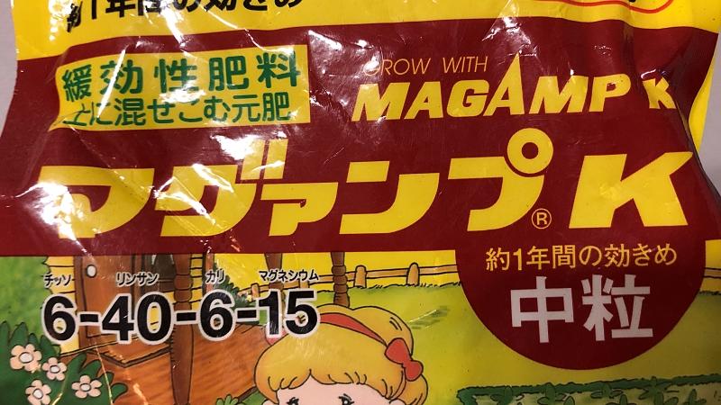 肥料 マグアンプ