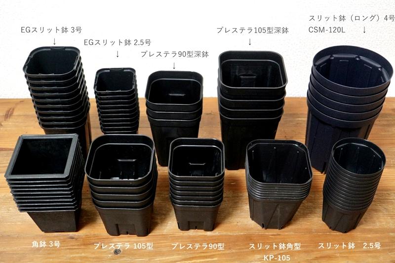 スリット鉢の種類