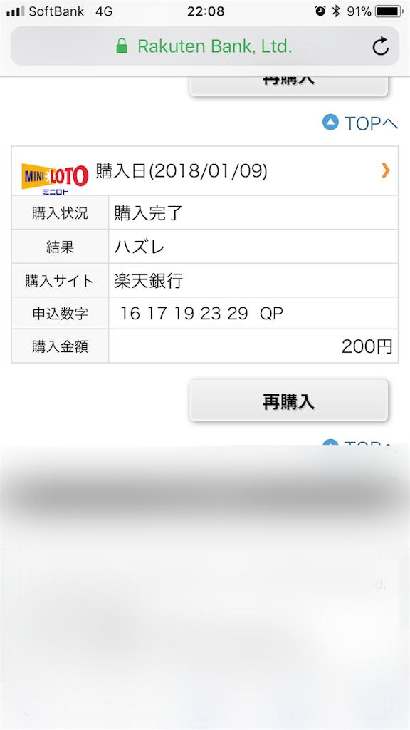 f:id:potato1563608:20180117002120p:image