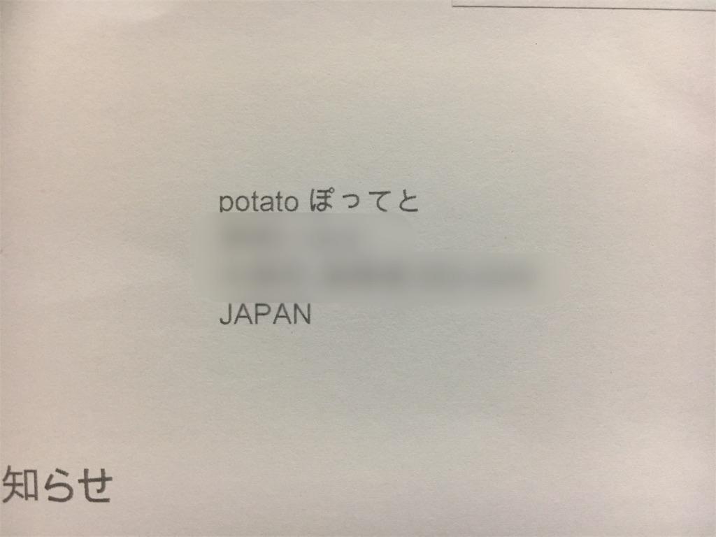 f:id:potato1563608:20180525124723j:image