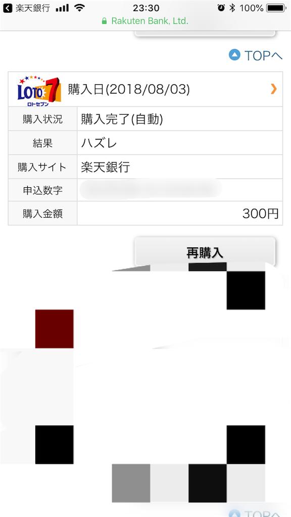 f:id:potato1563608:20180803233911p:image