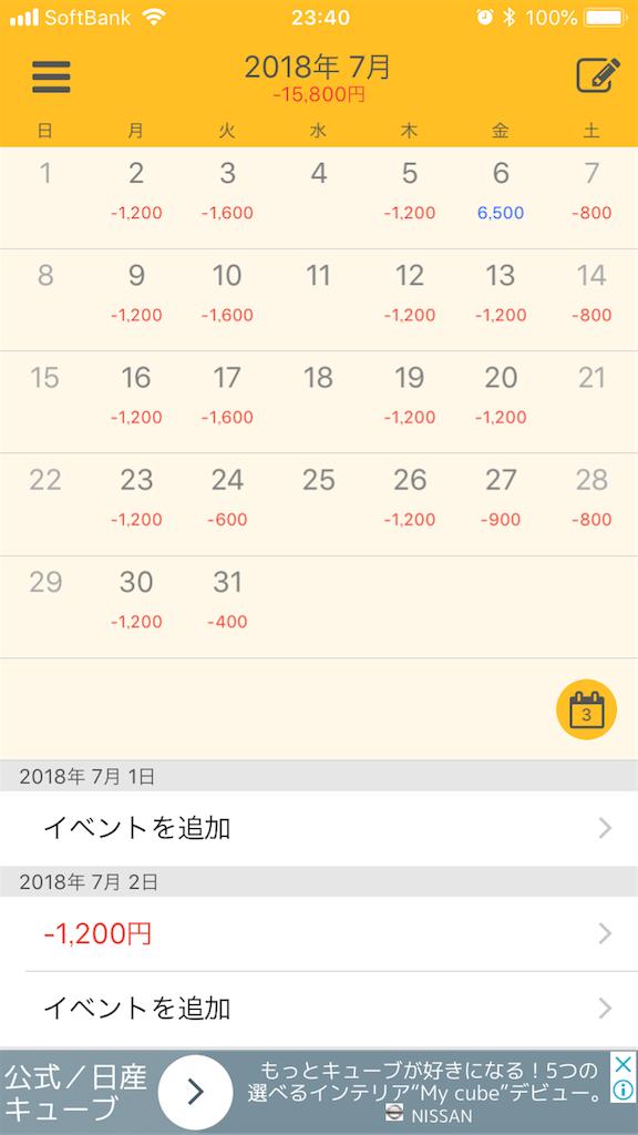 f:id:potato1563608:20180805145915p:image