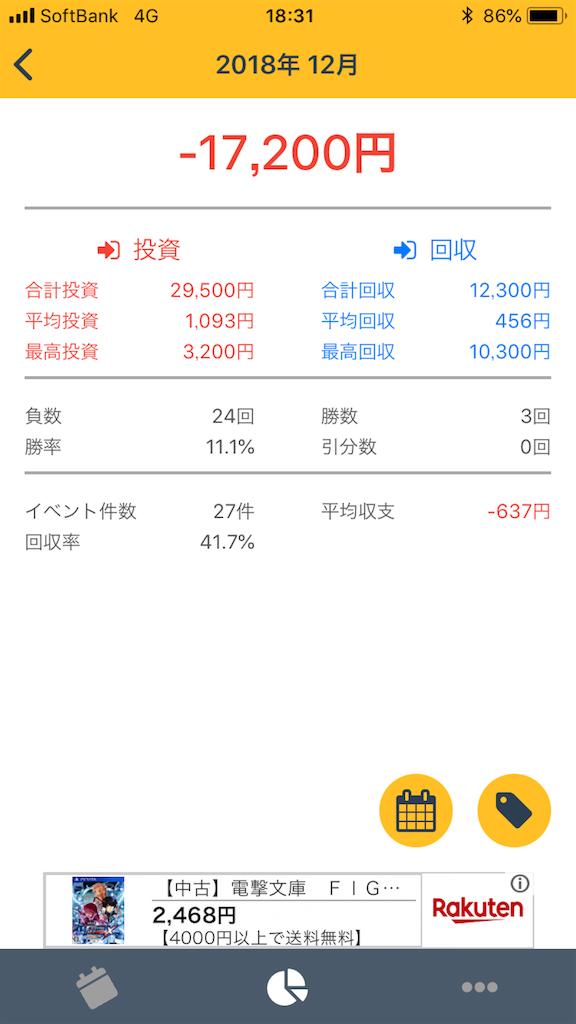 f:id:potato1563608:20190104183149p:image