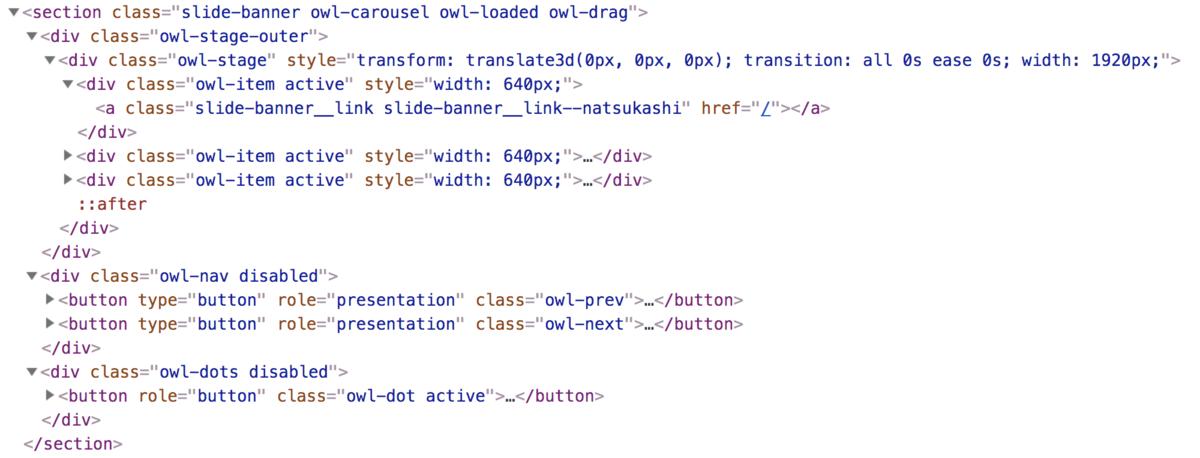 owl-carouselのHTML構造