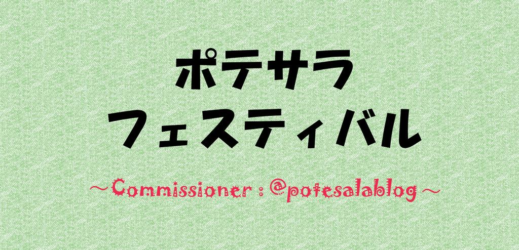 f:id:potatosalad00:20190208125838p:plain