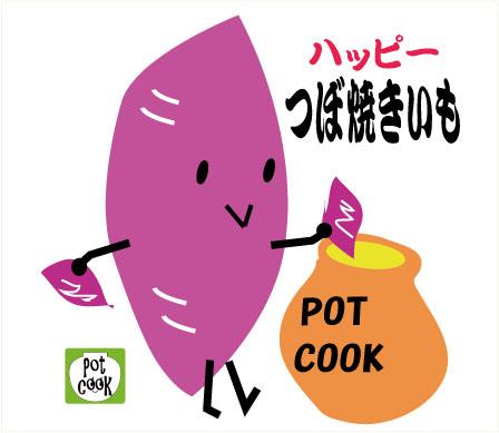 f:id:potcook:20170311213423j:plain