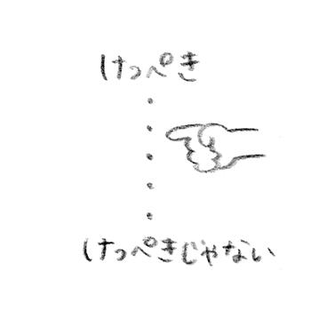 f:id:poteharibo:20150925123354j:plain