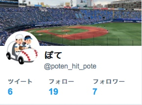 f:id:poten_hitter:20190606195553j:plain