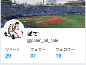 f:id:poten_hitter:20190627180928j:plain