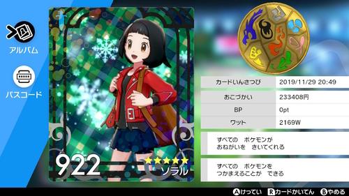 f:id:poteto-kun:20191129204937j:plain