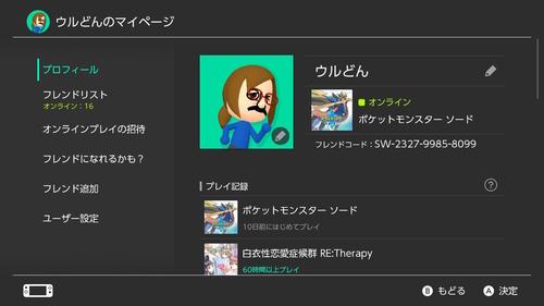 f:id:poteto-kun:20191130153727j:plain
