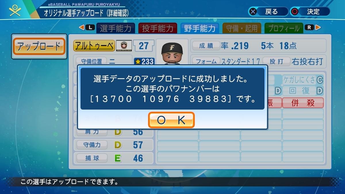 MLB再現選手 ホセ・アルトゥーベ(HOU) 2020年 【リクエスト ...
