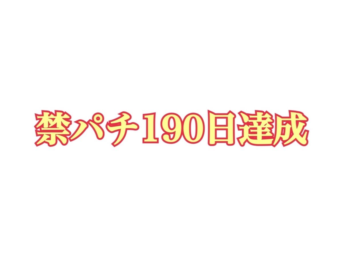 f:id:potupapa:20200626194845j:plain