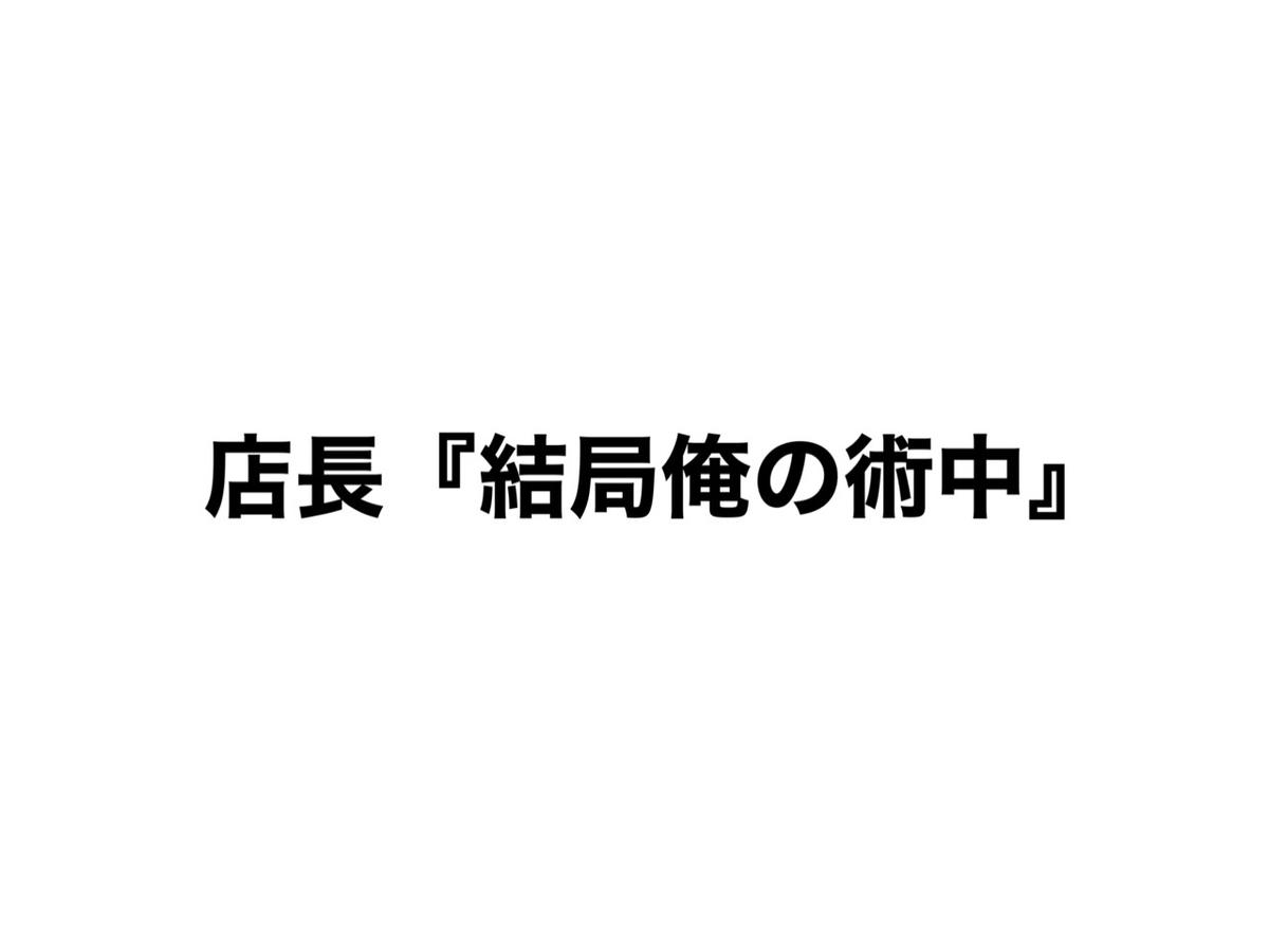 f:id:potupapa:20200919165451j:plain