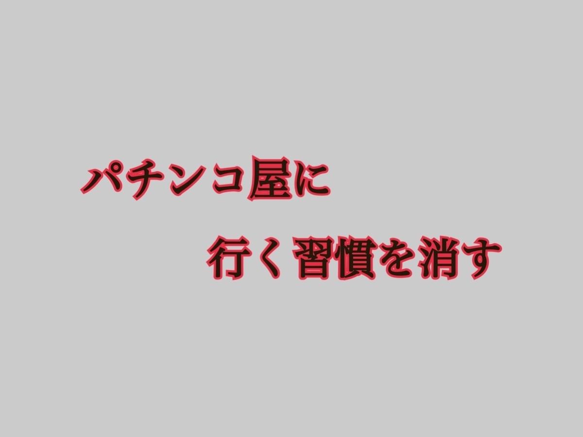 f:id:potupapa:20201013185243j:plain