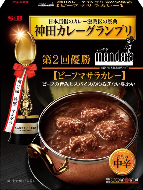 エスビー食品 神田カレーグランプリ第2回優勝 マンダラ ビーフマサラカレー