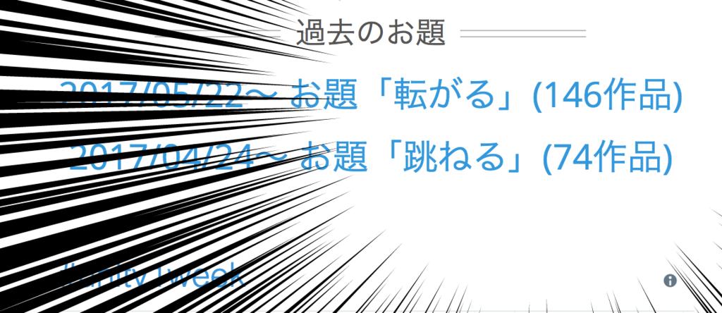 f:id:pouhiroshi:20170529083436p:plain