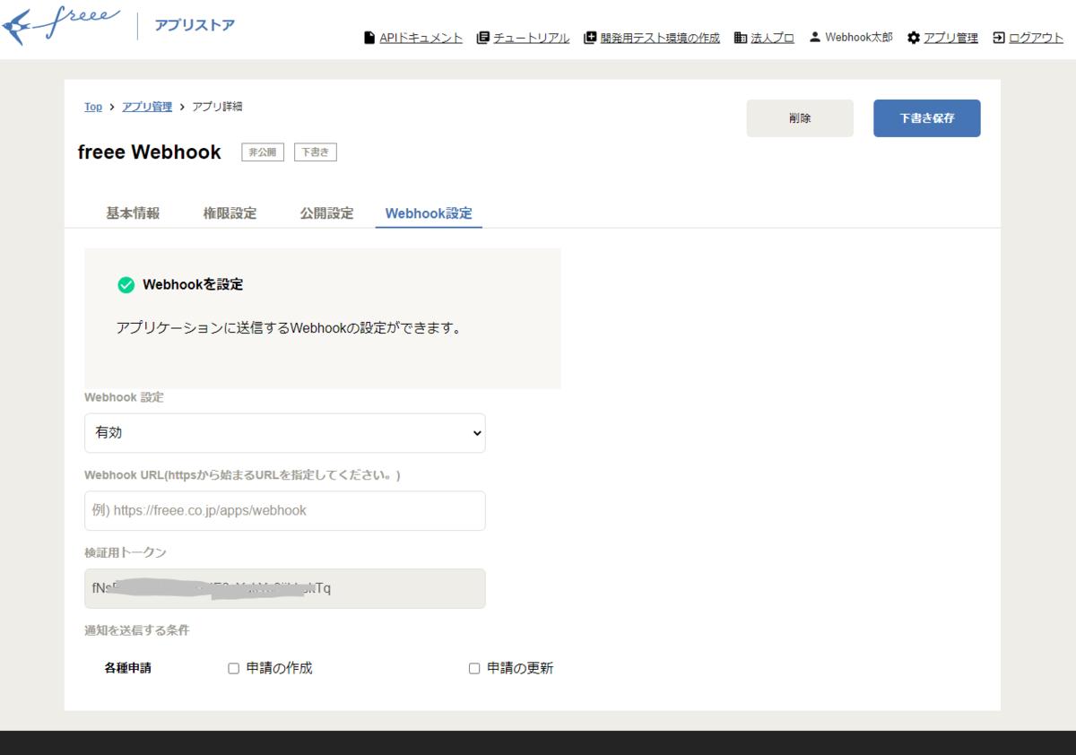 アプリ詳細ページのWebhookタブが開かれているキャプチャ