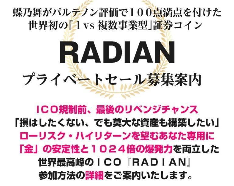 蝶乃舞RADIANラディアンプライベートセール