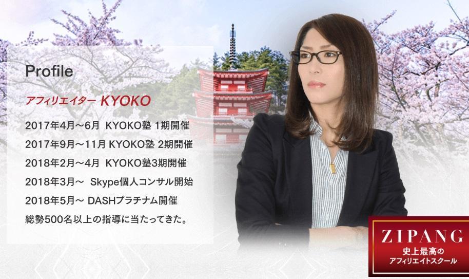 KYOKO塾(ZIPANG)