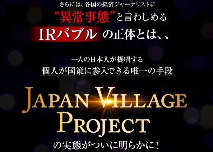 ジャパンビレッジプロジェクトIRバブル