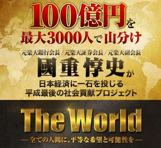 國重惇史 The World (ザ・ワールド)