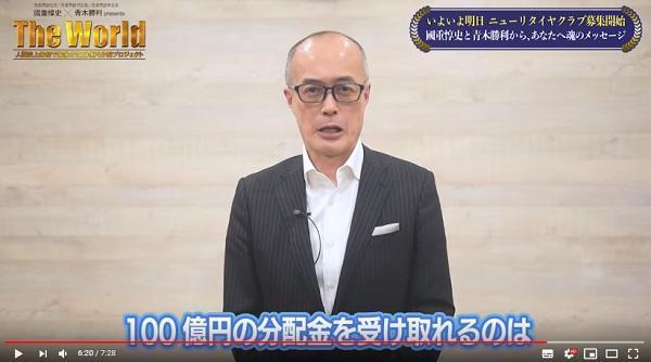 ニューリタイヤクラブ100億円