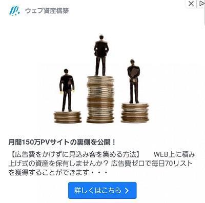ウェブ資産構築アドセンス広告