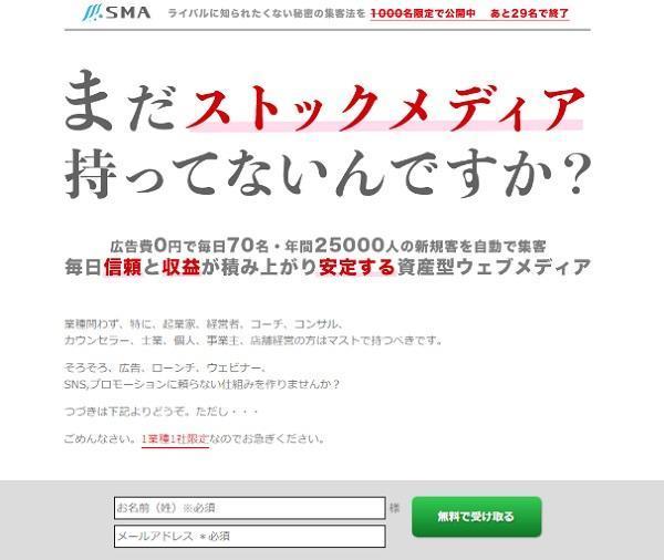 湘南ストックメディア構築アカデミー資産型ウェブメディア