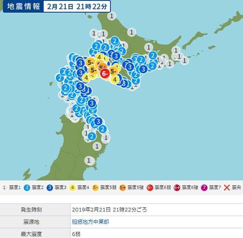 北海道地震2019年2月21日