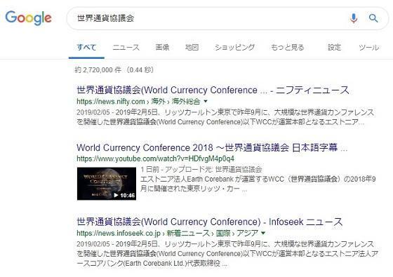 世界通貨協議会評判