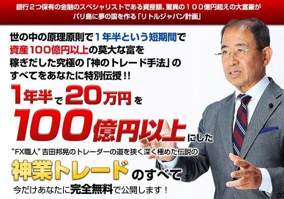 吉田邦晃資金20万円から資産100億円までにした神業トレード