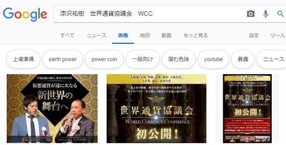 漆沢祐樹世界通貨協議会WCC
